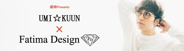 UMI☆KUUN ×Fatima Design