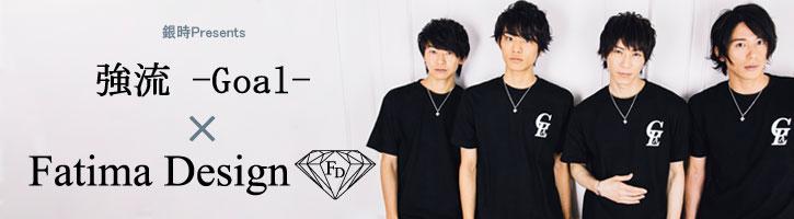 強流-Goal- ×Fatima Design