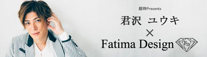 君沢ユウキ ×Fatima Design