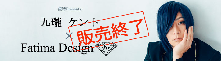 九瓏ケント× Fatima Design