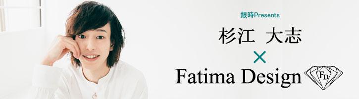 杉江大志 ×Fatima Design