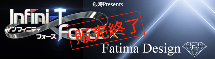 infiniTForce×FatimaDesign