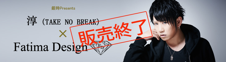 淳(TAKE NO BREAK)×Fatima Design
