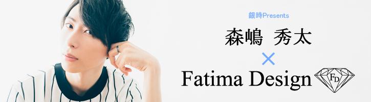 森嶋秀太 ×Fatima Design