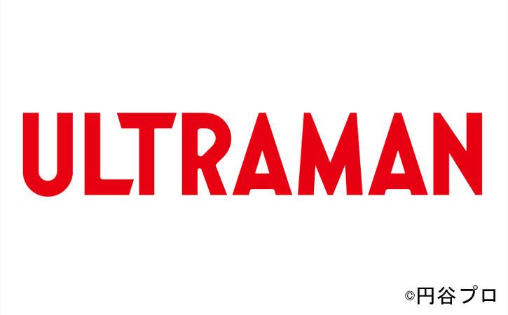 «ULTRAMAN ©円谷プロの画像