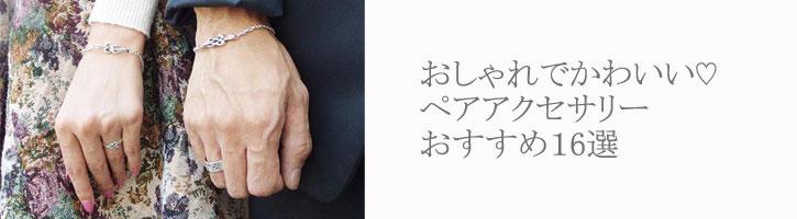 オおしゃれでかわいいペアアクセサリー♡ おすすめ10選