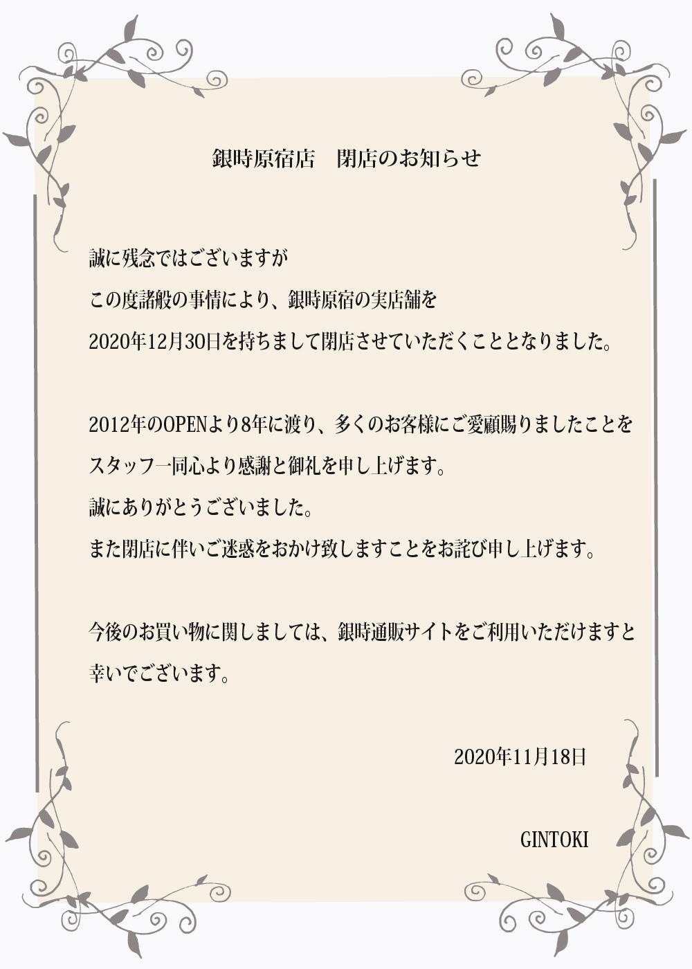 銀時原宿店 閉店のお知らせ